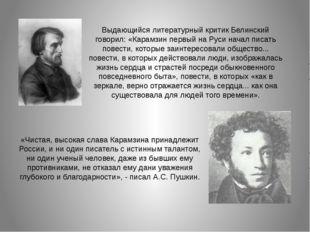Выдающийся литературный критик Белинский говорил: «Карамзин первый на Руси на