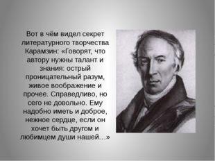 Вот в чём видел секрет литературного творчества Карамзин: «Говорят, что автор