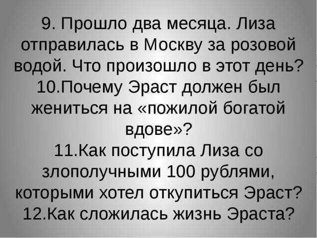 9. Прошло два месяца. Лиза отправилась в Москву за розовой водой. Что произош...