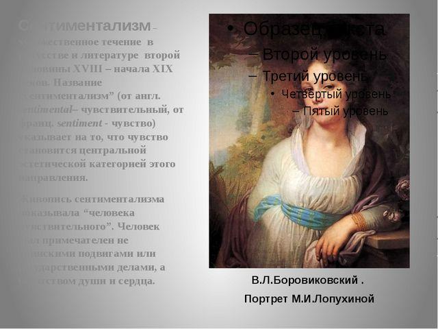 Сентиментализм – художественное течение в искусстве и литературе второй полов...