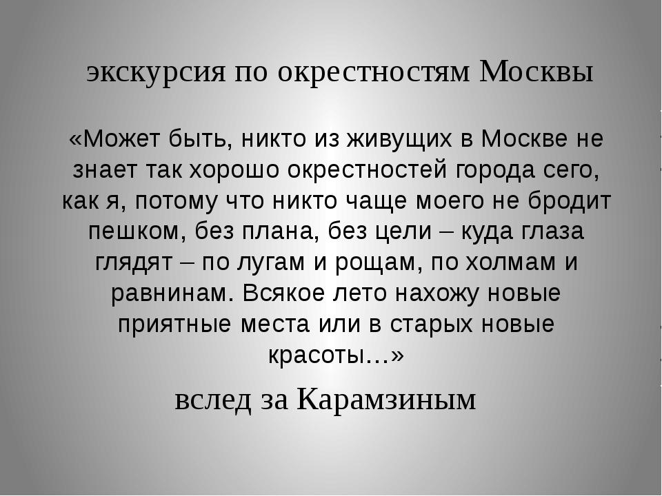 экскурсия по окрестностям Москвы вслед за Карамзиным «Может быть, никто из жи...