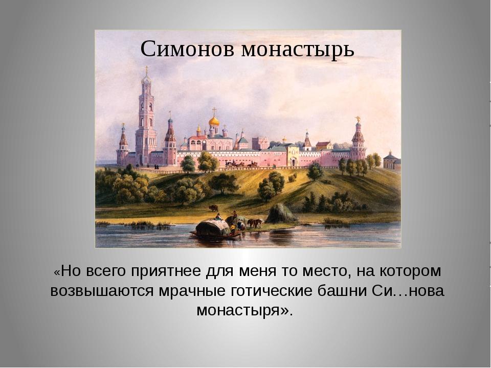 Симонов монастырь «Но всего приятнее для меня то место, на котором возвышаютс...