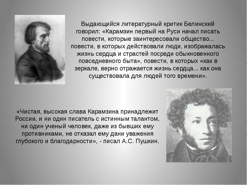 Николай михайлович карамзин (1766 - 1826) к чему ни обратись в нашей литературе - всему начало положено карамзиным