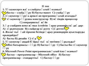 ІІ топ 1. Тұсаукесерге жаңа слайдты қалай қосамыз? А) басты – слайд құру В) б