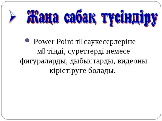 Power Point тұсаукесерлеріне мәтінді, суреттерді немесе фигураларды, дыбыста...