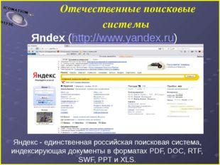 Отечественные поисковые системы Яndex (http://www.yandex.ru) Яндекс - единств