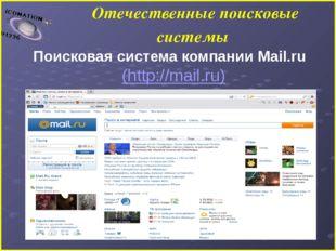 Отечественные поисковые системы Поисковая система компании Mail.ru (http://ma