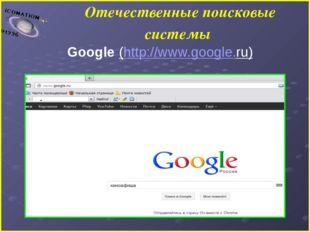 Отечественные поисковые системы Google (http://www.google.ru)