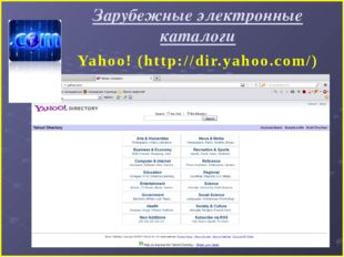 Зарубежные электронные каталоги Yahoo! (http://dir.yahoo.com/)