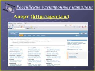 Российские электронные каталоги Апopт (http://aport.ru/)