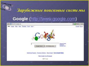 Зарубежные поисковые системы Google (http://www.google.com)