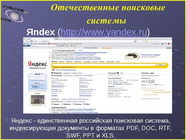Отечественные поисковые системы Яndex (http://www.yandex.ru) Яндекс - единств...