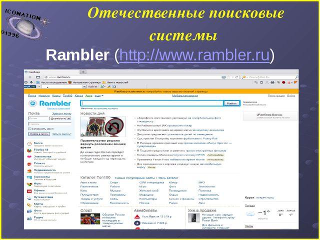 Отечественные поисковые системы Rambler (http://www.rambler.ru)