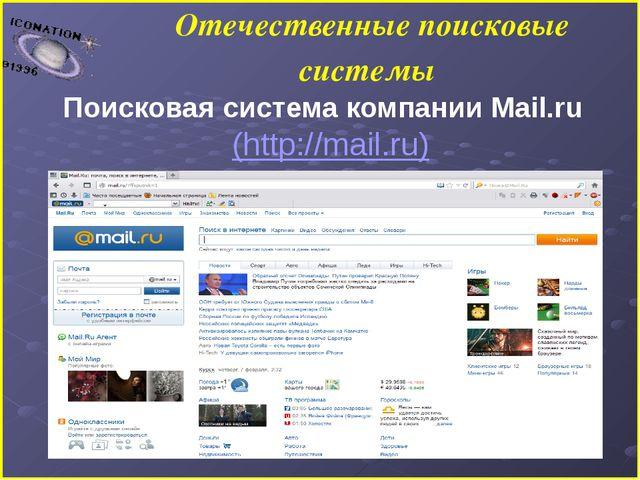 Отечественные поисковые системы Поисковая система компании Mail.ru (http://ma...