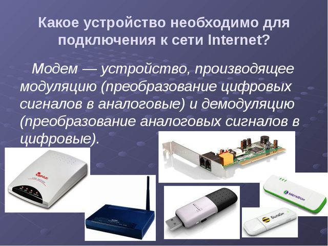 Какое устройство необходимо для подключения к сети Internet? Модем — устройст...