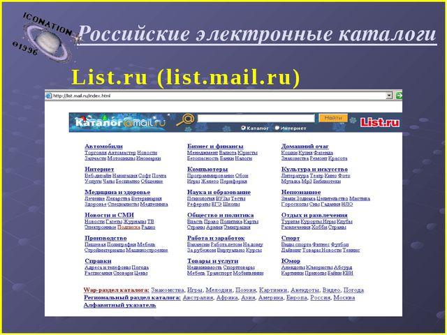 Российские электронные каталоги List.ru (list.mail.ru)