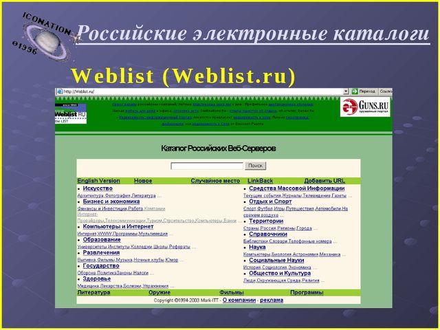 Российские электронные каталоги Wеblist (Weblist.ru)