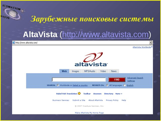 Зарубежные поисковые системы AltaVista (http://www.altavista.com)