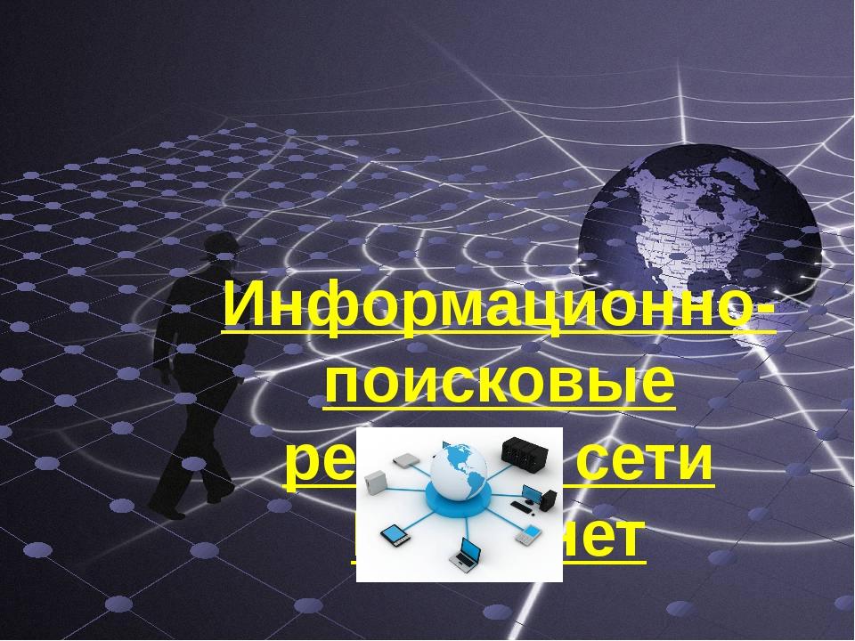 Информационно-поисковые ресурсы сети Интернет