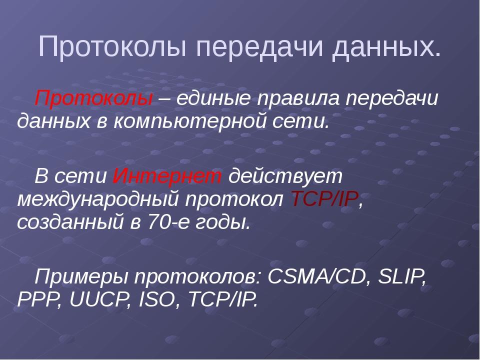 Протоколы передачи данных. Протоколы – единые правила передачи данных в компь...