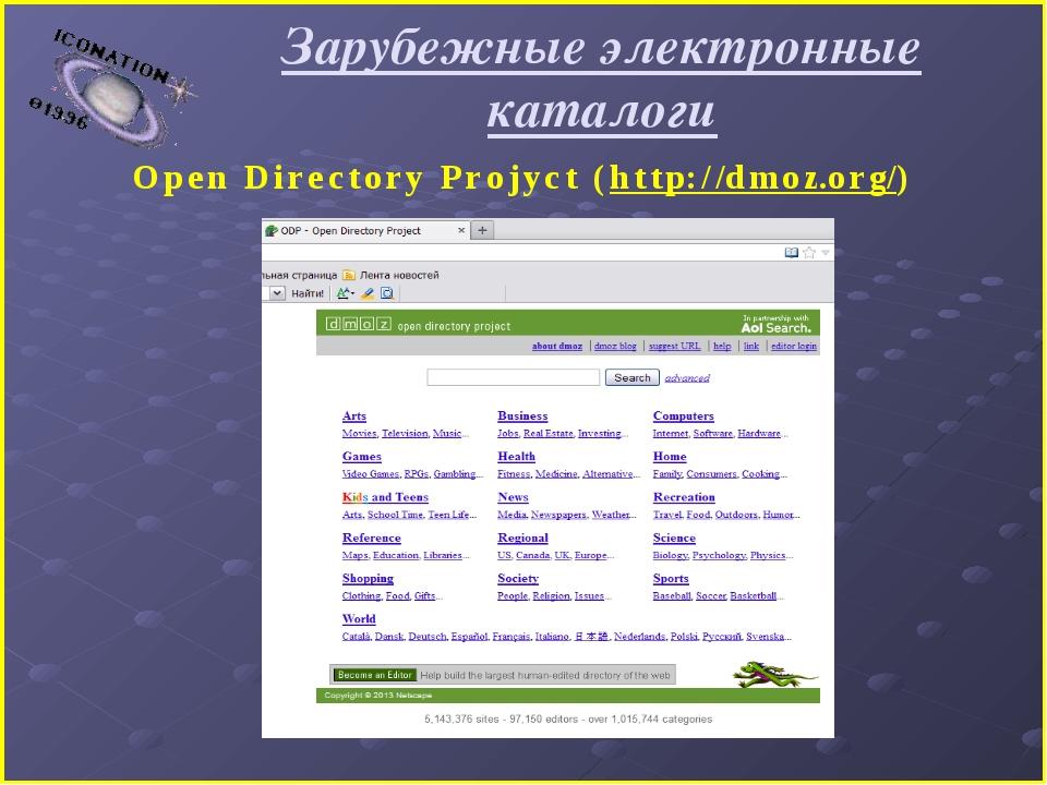 Зарубежные электронные каталоги Ореn Dirесtоry Рrоjусt (http://dmoz.org/)