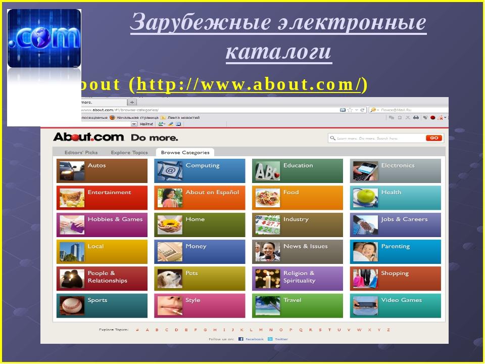 Зарубежные электронные каталоги About (http://www.about.com/)