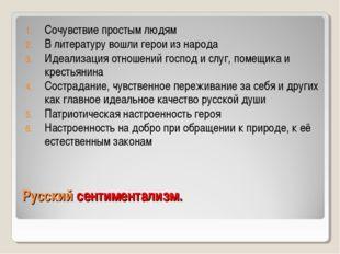 Русский сентиментализм. Сочувствие простым людям В литературу вошли герои из