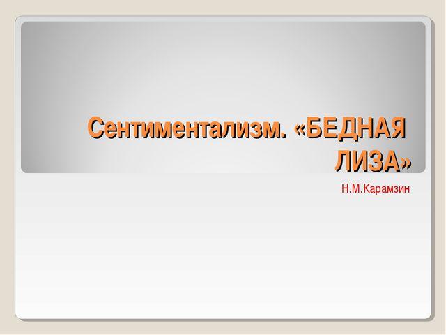 Сентиментализм. «БЕДНАЯ ЛИЗА» Н.М.Карамзин