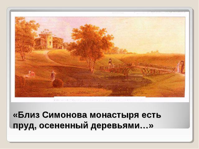 «Близ Симонова монастыря есть пруд, осененный деревьями…»