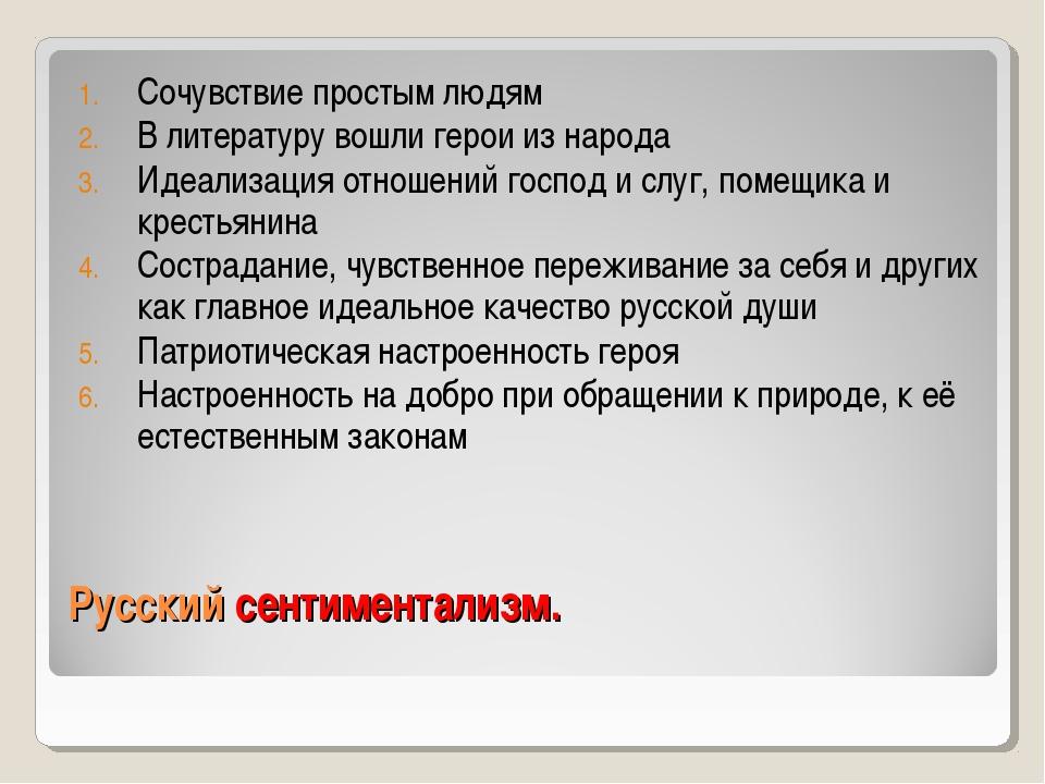 Русский сентиментализм. Сочувствие простым людям В литературу вошли герои из...