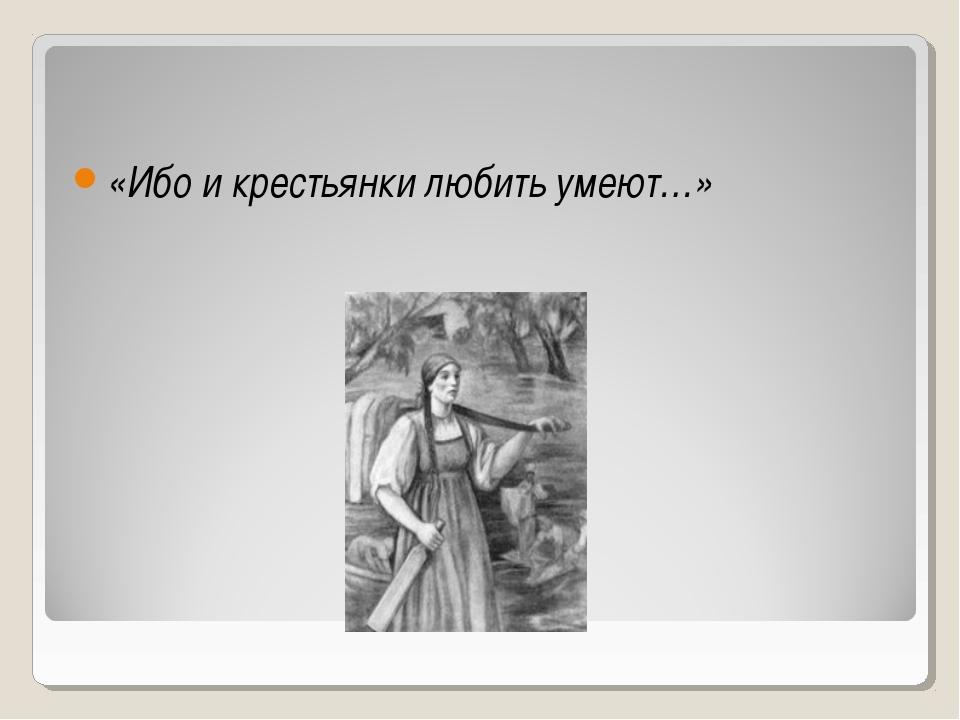«Ибо и крестьянки любить умеют…»
