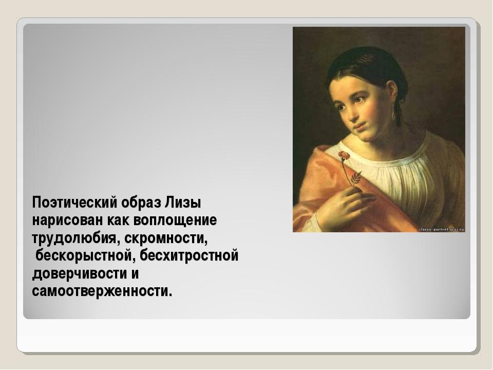 Поэтический образ Лизы нарисован как воплощение трудолюбия, скромности, беско...