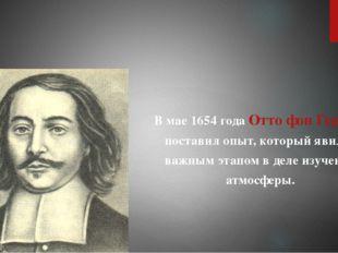 В мае 1654 года Отто фон Герике поставил опыт, который явился важным этапом в