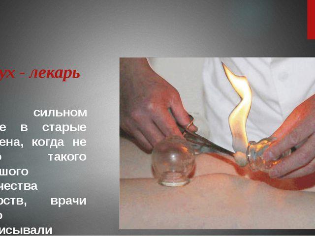 Воздух - лекарь При сильном кашле в старые времена, когда не было такого боль...