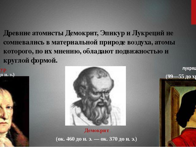 Демокрит Эпикур Древние атомисты Демокрит, Эпикур и Лукреций не сомневались в...