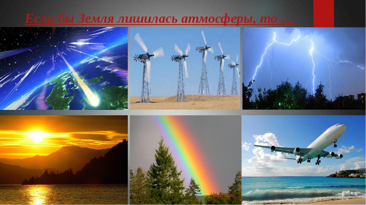 Если бы Земля лишилась атмосферы, то …