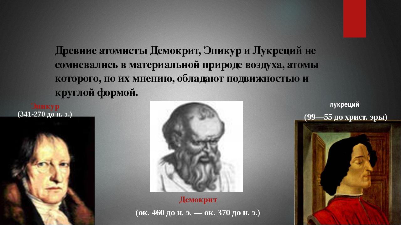 atomism democritus and epicurus essay