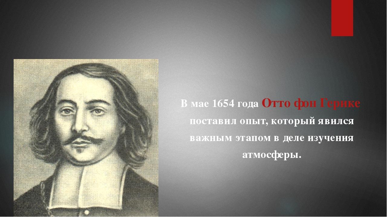 В мае 1654 года Отто фон Герике поставил опыт, который явился важным этапом в...