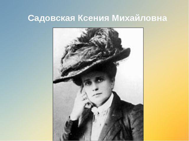 Садовская Ксения Михайловна