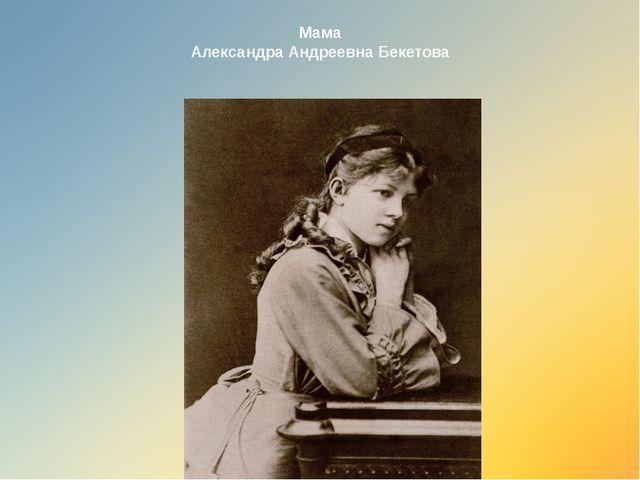 Мама Александра Андреевна Бекетова