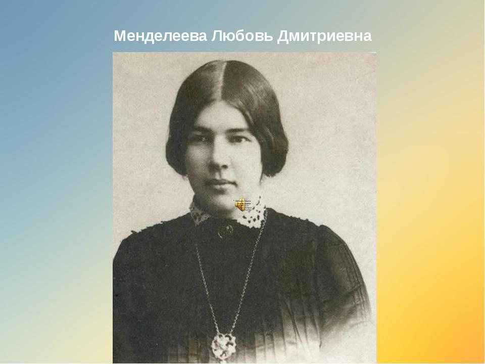 Менделеева Любовь Дмитриевна