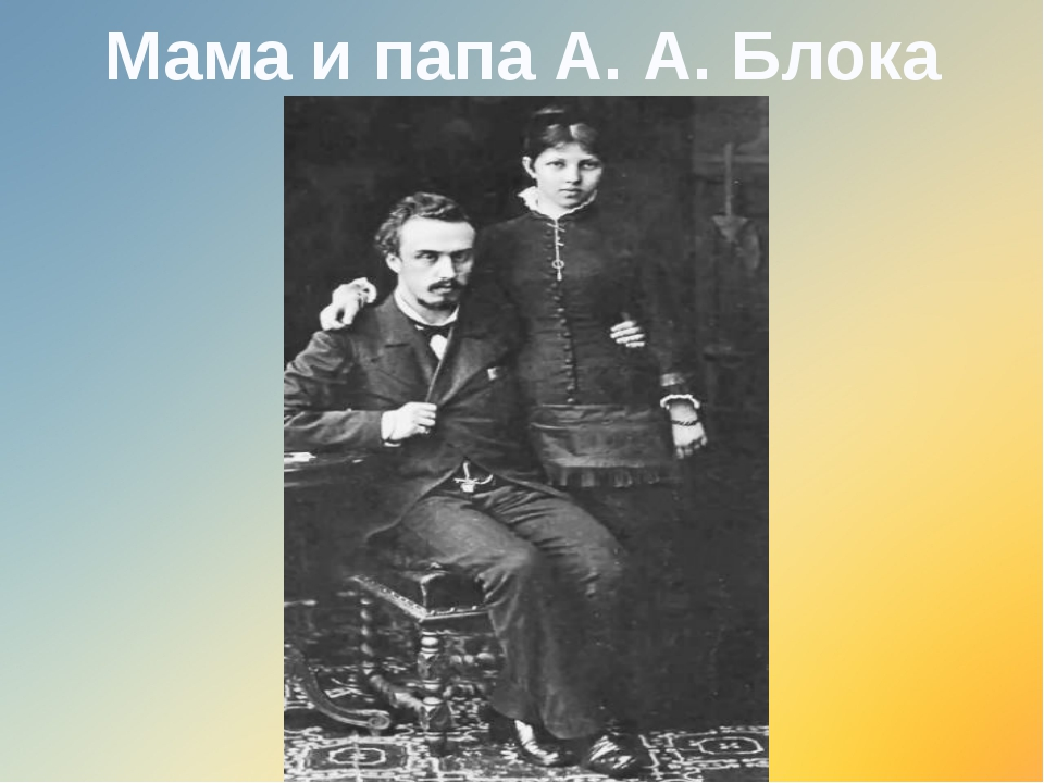 Мама и папа А. А. Блока