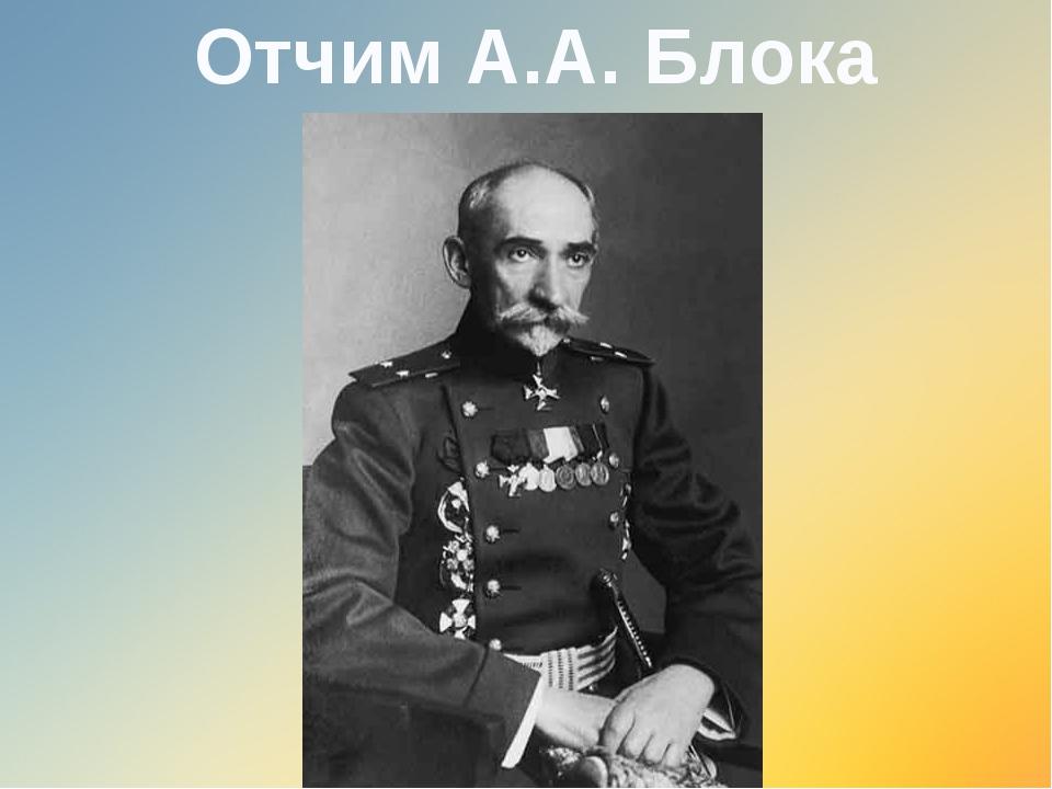 Отчим А.А. Блока
