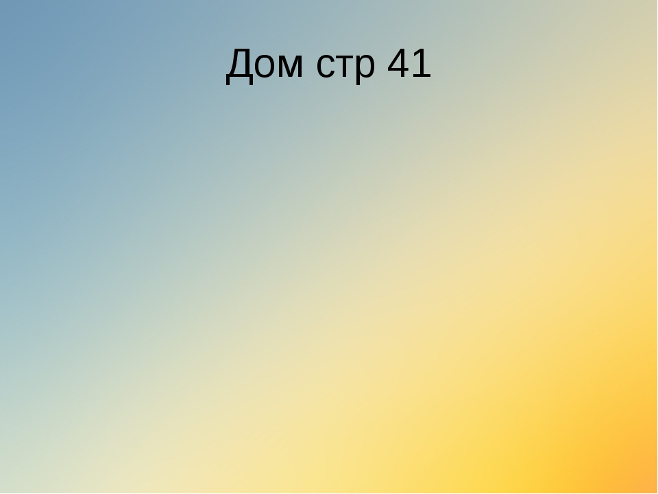 Дом стр 41