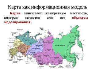 Карта как информационная модель Карта описывает конкретную местность, которая