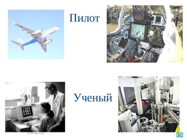 Пилот Ученый
