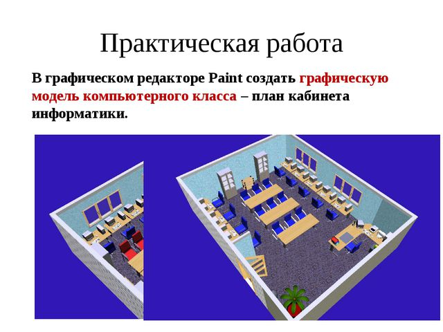 Практическая работа В графическом редакторе Paint создать графическую модель...