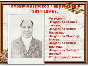 Головачёв Прокоп Лаврентьевич 1914-1994гг. Награды: -Медаль за боевые заслуги