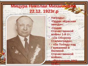 Мицура Николай Михайлович 22.12. 1923г.р Награды: -Орден «Красная звезда»; -О