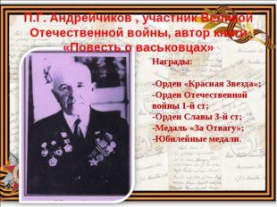 Награды: -Орден «Красная Звезда»; -Орден Отечественной войны 1-й ст; -Орден С